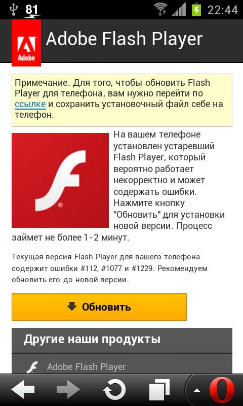 Скачать Adobe Player Для Андроид С Официального Сайта