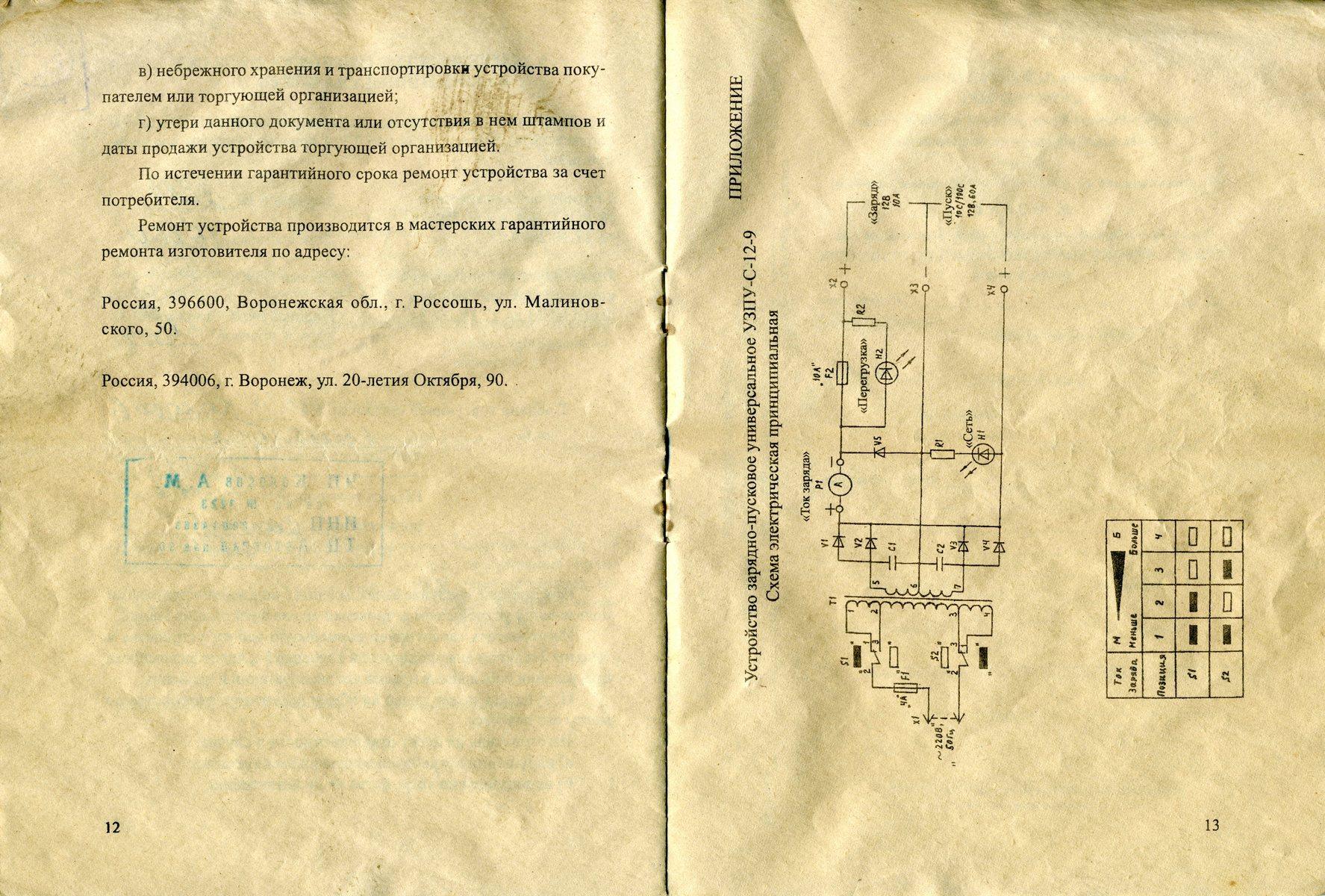 узпу-м12/24-15 схема